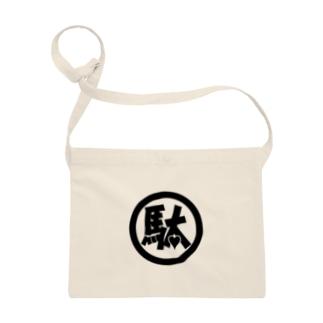 駄サコ【黒ロゴ】 サコッシュ