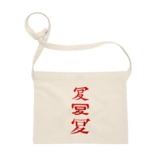 創作漢字「ワロタ」 Sacoches