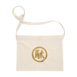 駄菓子菓子の駄サコ【金ロゴ】 Sacoches