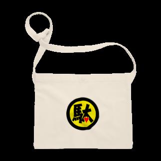 駄菓子菓子の駄サコ【色ロゴ】 Sacoches