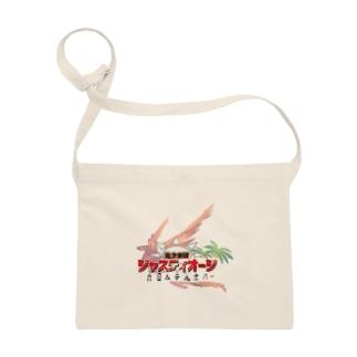 地方創聖ジャスティオージ生活雑貨シリーズ・タイトルロゴ Sacoches