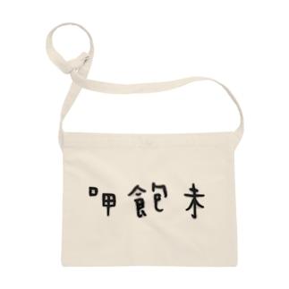 台湾語「ご飯たべか?」 Sacoches
