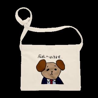 ART LABOの新米犬社員 佐藤くん Sacoches