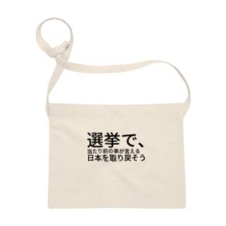 選挙で、当たり前の事が言える日本を取り戻そう Sacoches