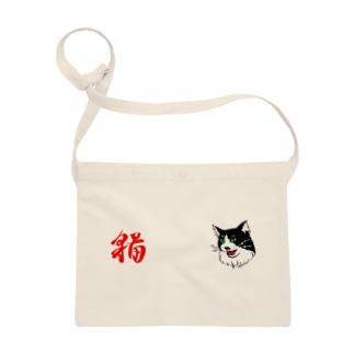 猫猫 薄色用 Sacoches