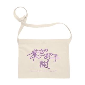 紫色のあの子推し murasaki Sacoches