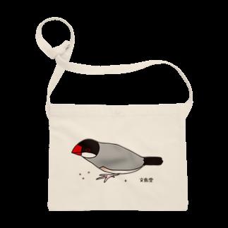文鳥堂の雑穀を食べる文鳥 Sacoches