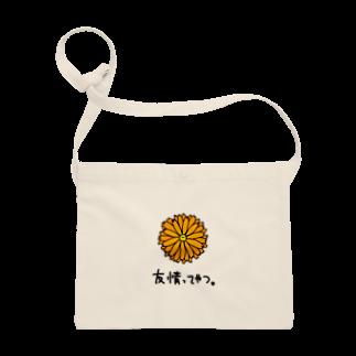 daikirai_04のおはな Sacoches