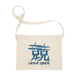 カヌースプリント【競】 Sacoches