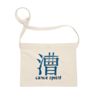 カヌースプリント【漕】 Sacoches