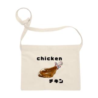chicken! Sacoches