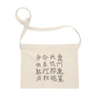 略字(Ryakugo) Sacoches