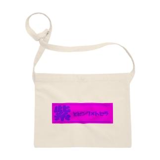 紫とピンクメトセラ ロゴ Sacoches
