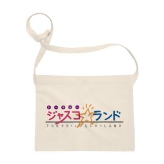 ジャスコ☆ランド Sacoches