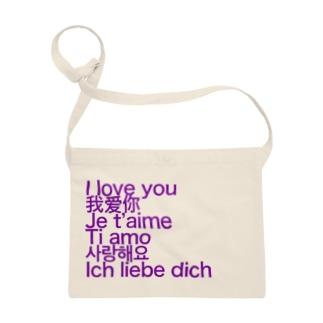 愛してる (紫) Sacoches