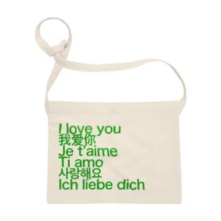 愛してる (緑) Sacoches