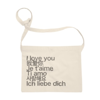 愛してる (白) Sacoches