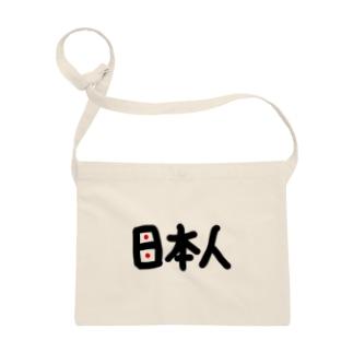 日本人アピるシリーズ Sacoches