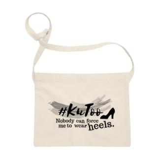 【復刻】#KuToo モノクロ ロゴ サコッシュ※配送日にご注意ください。 Sacoches