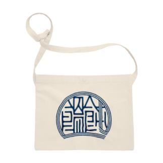 かっこいい漢字「饂飩(うどん)」 Sacoches