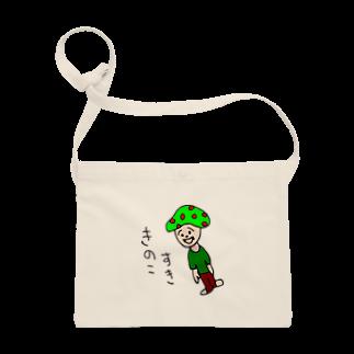 トシヤマダ・グラフィティのキノコ好き Sacoches