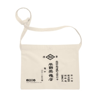 平野楽器店 商標ヨコ Sacoches