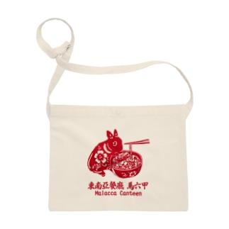 東南アジア食堂マラッカ Sacoches