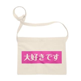 よく使うひとこと日本語!大好きですver. Sacoches
