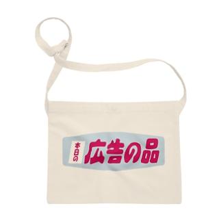 サ ユ ミ ちゃんの広告の品 Sacoche