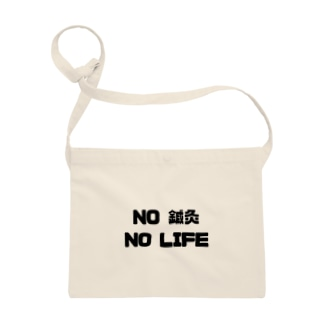 NO 鍼灸 NO LIFE Sacoches