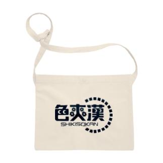 色爽漢/SHIKISOKAN Sacoches