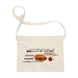 無料ハンバーガー300円 Sacoches