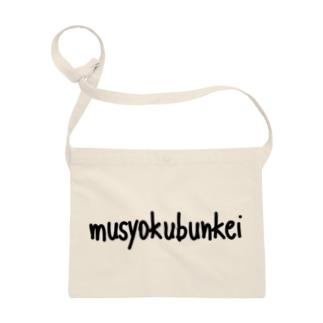 鯉王の無職文系商店のmusyokubunkei Sacoches