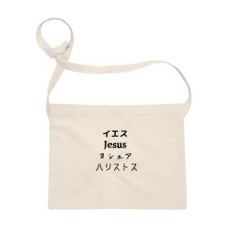 「イエス・Jesus・ヨシュア・ハリストス」 Sacoches