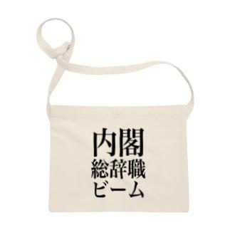 内閣総辞職ビーム・黒字 Sacoches