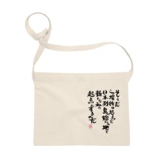 起点・糸魚川  表題歌筆文字バージョン(雑貨) Sacoches