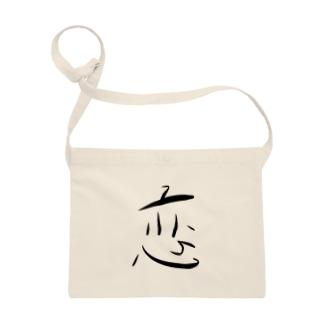 漢字みたいなキャラクターシリーズvol1 Sacoches