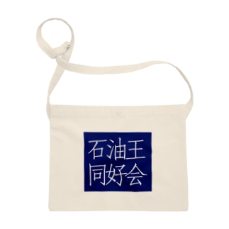 ムハンマド@石油王同好会のタオルメーカー・学習塾風ロゴ Sacoche