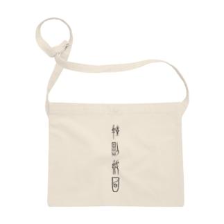 体罰覿面(中山国金文風・黒) Sacoches