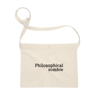哲学的ゾンビ Philosophical zombie Sacoches