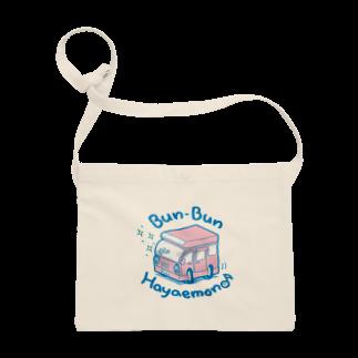 うめぼしのBun-Bunキャンピングカー(カラー) Sacoches