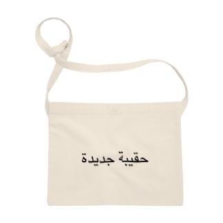New Bag Sacoches