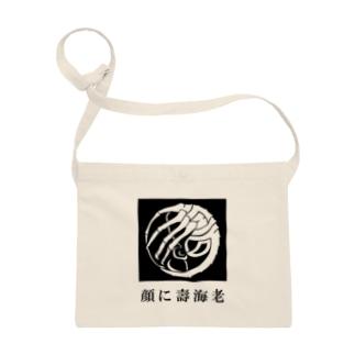 SF家紋「顔に壽海老」 Sacoches