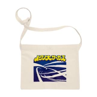 イタノ大サーカス(絵入り) Sacoches