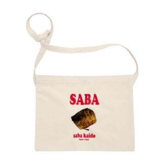 SABA KAIDO no Omoide Sacoches