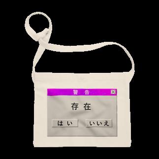 縺イ縺ィ縺ェ縺舌j縺薙¢縺の存在ウィンドウ サコッシュ