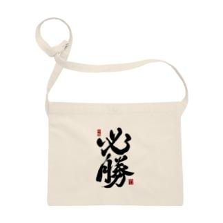 JUNSEN(純仙)【受験必需品】受験生応援グッズ Sacoches