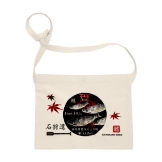 ニシン 石狩湾 (JAPAN HERRING)hokkaido Sacoches