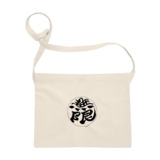 JUNSEN(純仙)文字ロゴ 円縁 無限 サコッシュ