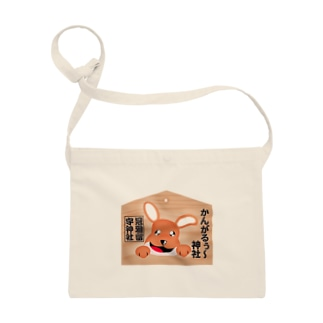 絵馬 かんがるぅ〜神社 Sacoches